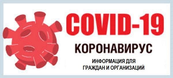Информация по COVID-19