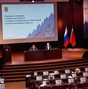 Выездное совещание Губернатора Кузбасса с главами муниципальных образований южной агломерации региона в г.Новокузнецк.
