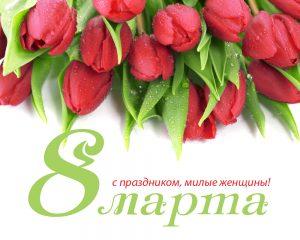 Поздравление с 8 марта от команды КВН ОГТК