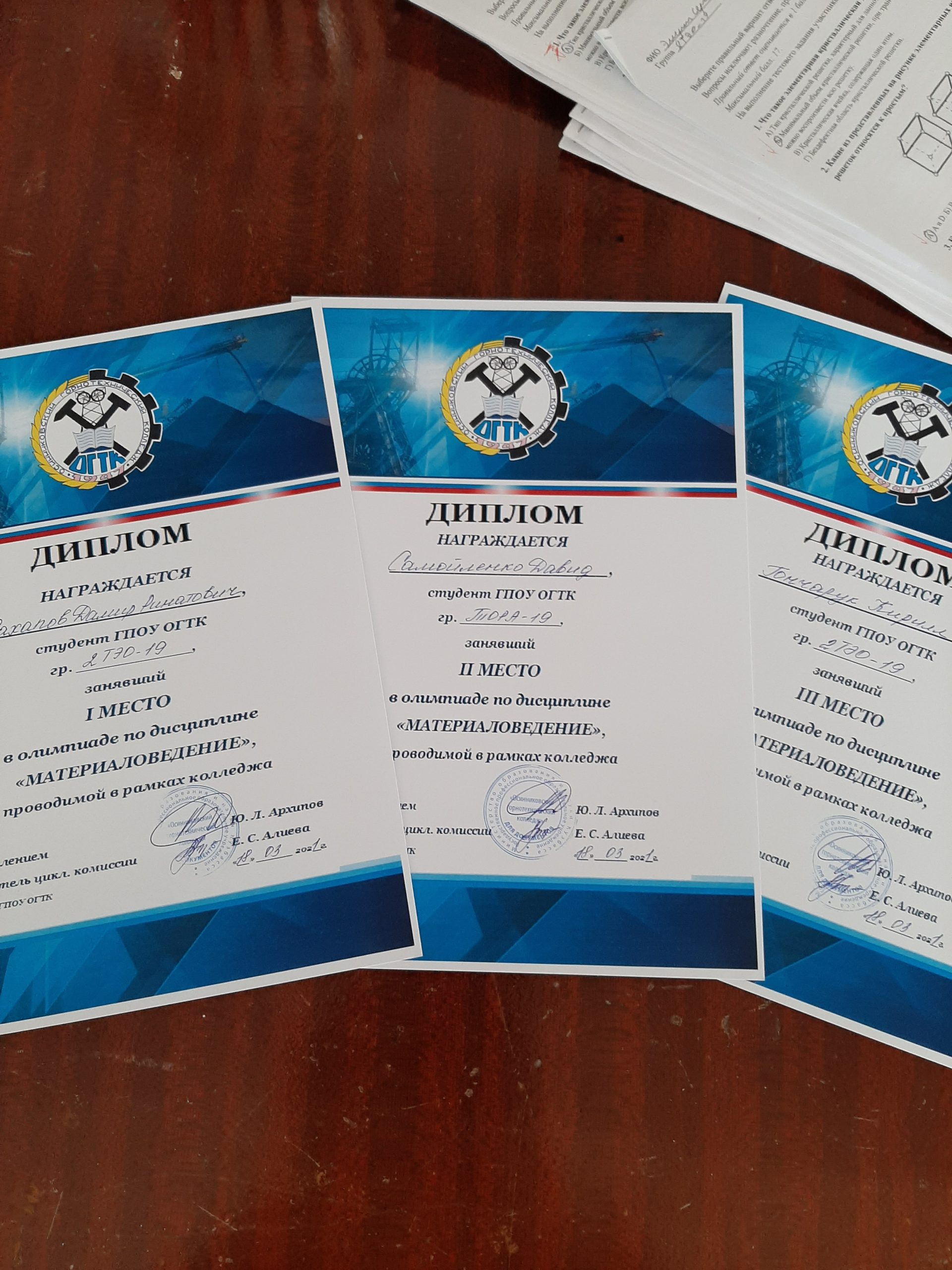 Отчет по проведению Олимпиады по дисциплине «Материаловедение»