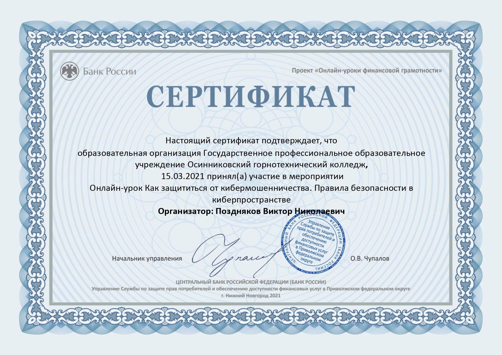 Внеаудиторные мероприятия «Онлайн-уроки по финансовой грамотности»