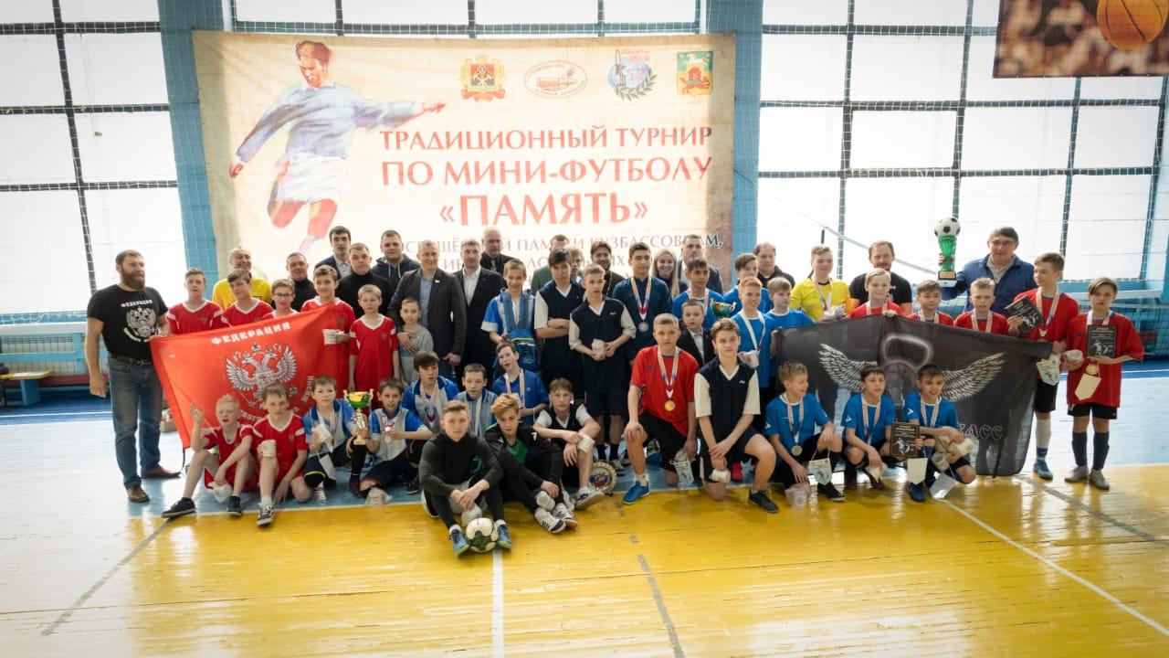 Турнир по мини-футболу «Память»