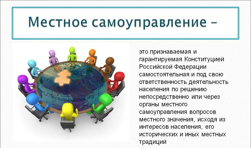 Круглый стол по теме: «Местное самоуправление: история развития и значение в жизни общества»