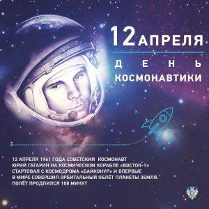 12 апреля 2021 года юбилейный День космонавтики.