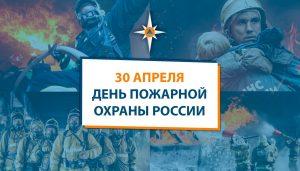 «Особый противопожарный режим Дня пожарной охраны»