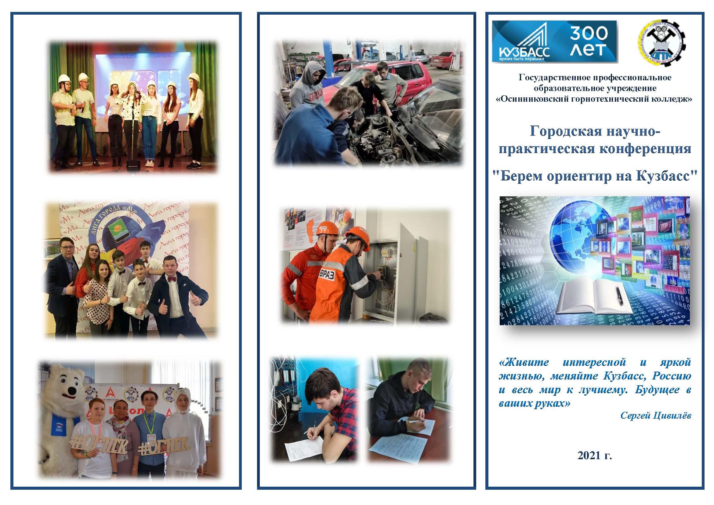 Городская научно-практическая конференция «Берем ориентир на Кузбасс».