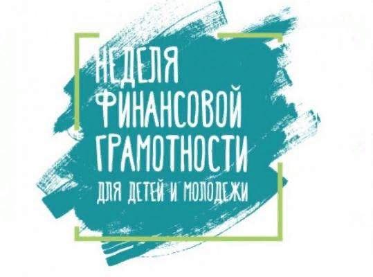 VII Всероссийская неделя финансовой грамотности среди детей и молодежи
