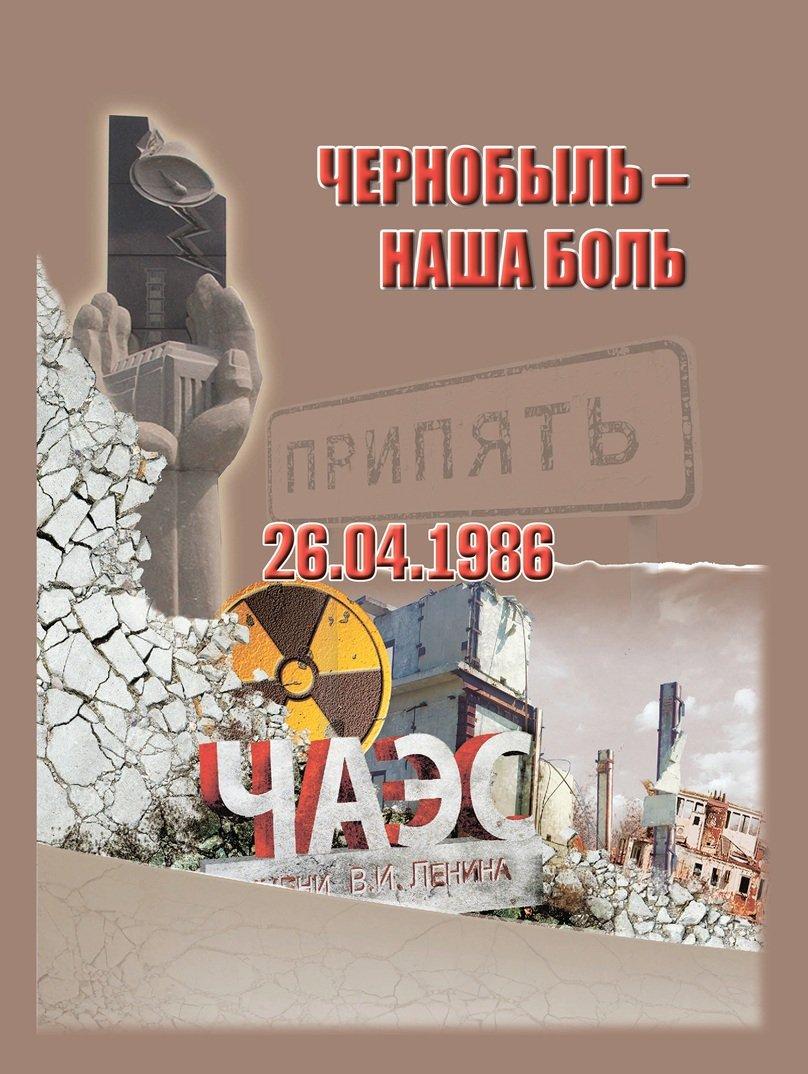 Классный час по теме: «Чернобыль – боль Земли».