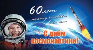 РосКвиз, приуроченный к празднованию Дня космонавтики и 60-летия первого полёта человека в космос