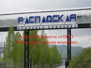 Урок безопасности от ООО «Распадская угольная компания».