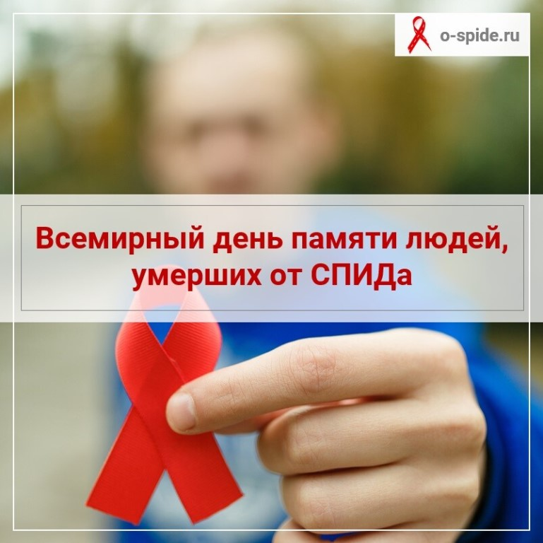 Всемирный день борьбы со СПИДом.