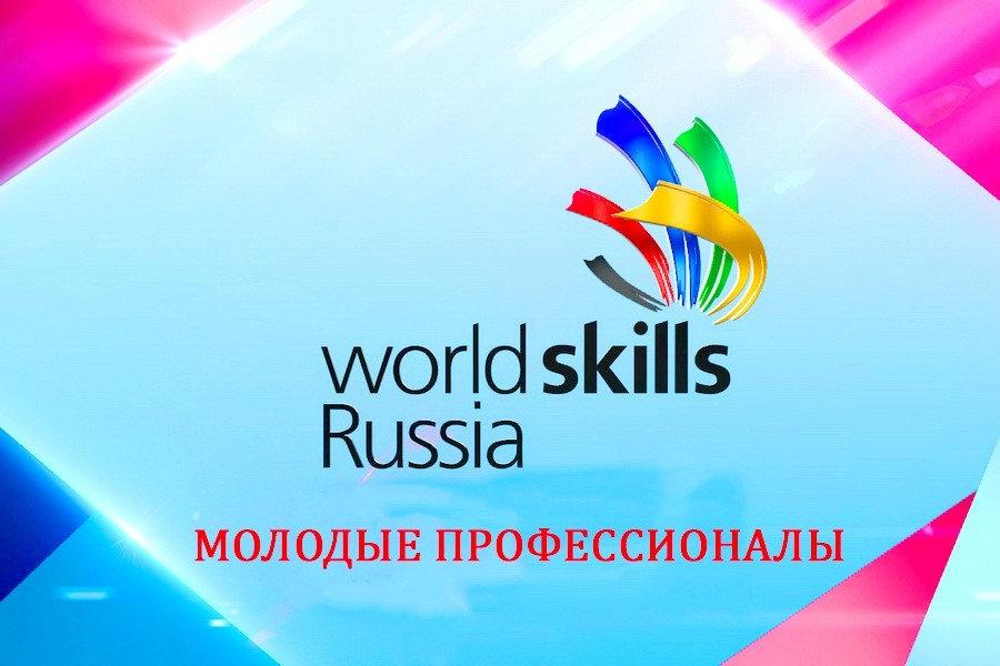 Тренинг для экспертов чемпионатов WORLDSKILLS