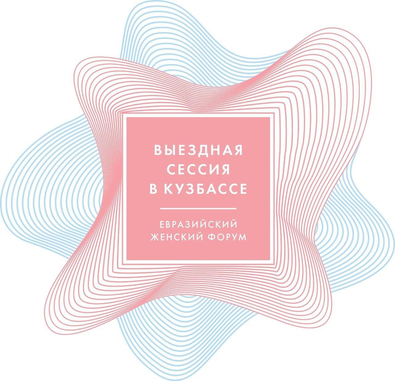 Евразийский женский  форум «Роль женщин в промышленных регионах в условиях меняющегося мира: Covid-19».