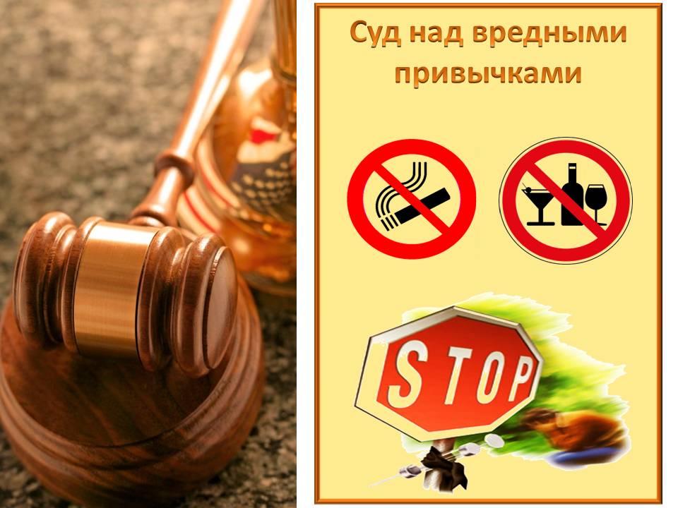 Суд над вредными привычками
