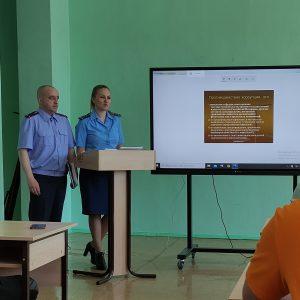«Беседа с сотрудниками прокуратуры и следственного комитета»