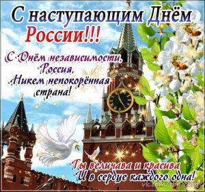 Поздравительная акция ко Дню России