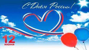 Студенты колледжа (молодогвардейцы партии Единая Россия) и волонтеры отряда им.Шанина «Мы вместе» поздравили горожан с Днем России.