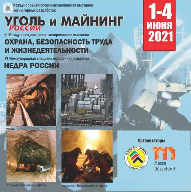 Крупнейший в истории «Уголь России и Майнинг»: есть на что посмотреть!