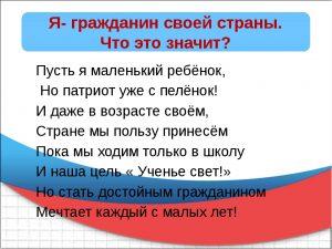 Тематическая беседа «Я — гражданин своей страны»