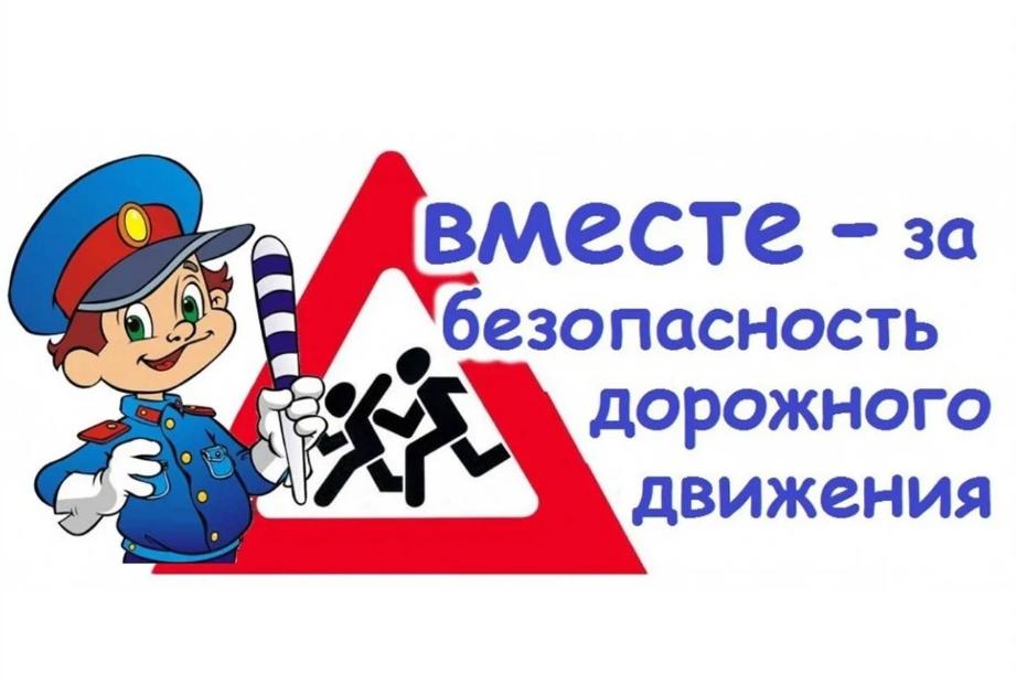 В целях предупреждения несчастных случаев гибели и травмирования детей на дорогах  администрация ГПОУ ОГТК рекомендует просмотреть видеоролики, предложенные Управлением ГИБДД ГУ МВД России по Кемеровской области.