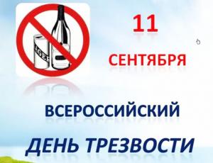Мероприятие посвящённое Всемирному Дню трезвости и борьбы с алкоголизмом.