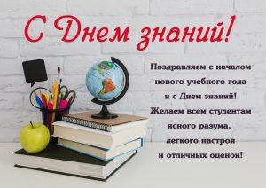 День знаний!