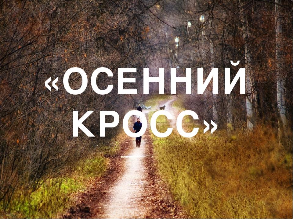 Осенний кросс.
