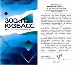 Поздравление коллектива ГПОУ ОГТК с Днем знаний от Губернатора Кузбасса.