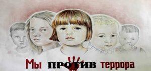 «Мы – против террора!»