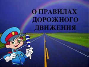 Лекция инспектором ГИБДД- соблюдение Правил дорожного движения, предсказуемость, внимание, ответственность – залог безопасности на дороге.