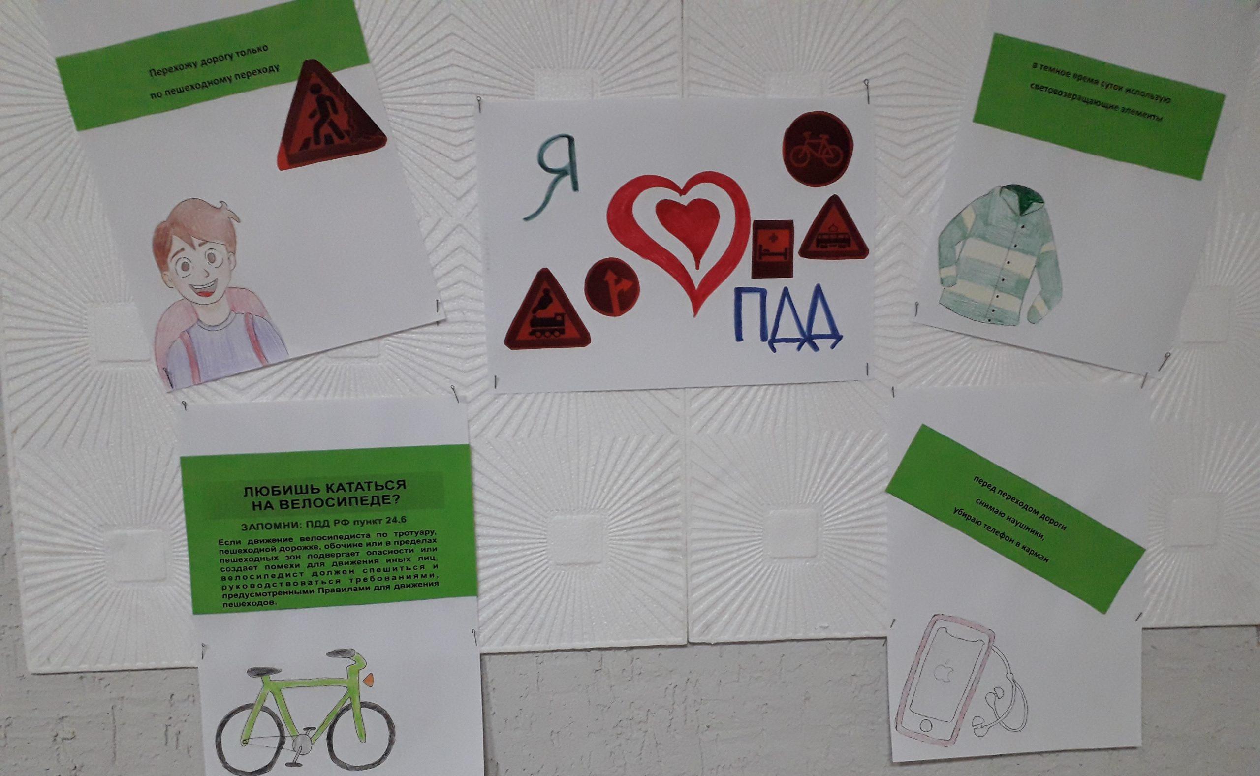 Выставка рисунков по безопасности дорожного движения в общежитии колледжа