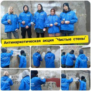 Антинаркотическая акция «Чистые стены»