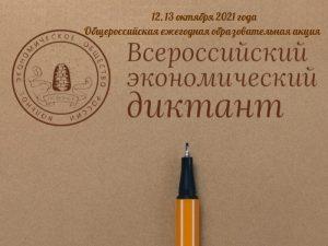 Общероссийская ежегодная образовательная акция «Всероссийский экономический диктант»